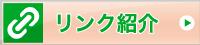 横須賀 R-Viento(アールビエント)のリンク紹介