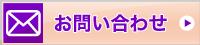 横須賀 R-Viento(アールビエント)へのお問い合わせ